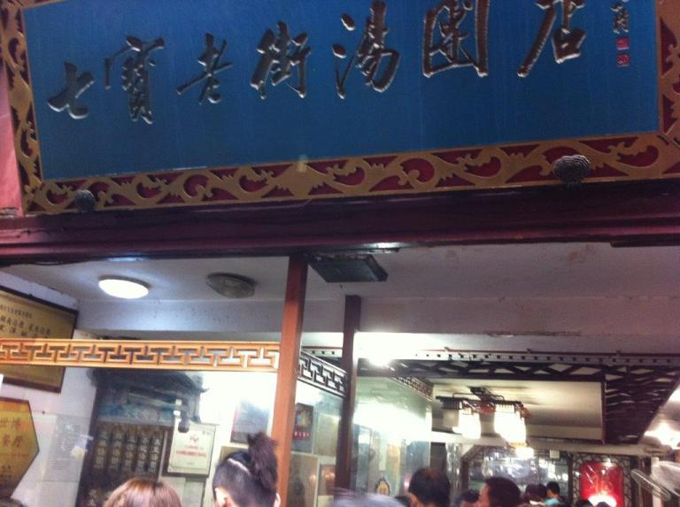 Famous glutinous rice ball place
