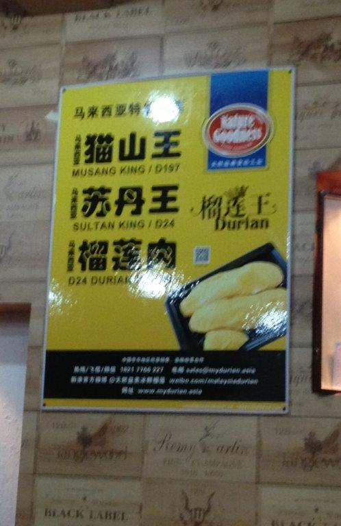 They have durians from Penang too but frozen... A box of 6 seeds is at RMB198 (S$41)