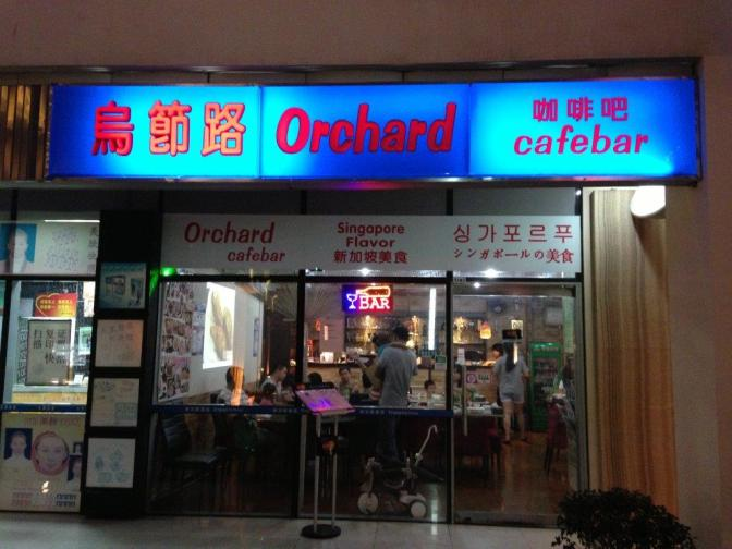 The shop space downstairs named under Orchard... a famous shopping street of Singapore.