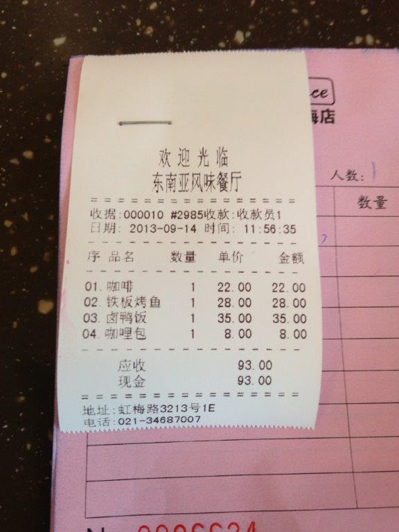 Bill of RMB93. Very affordable. Will be back.