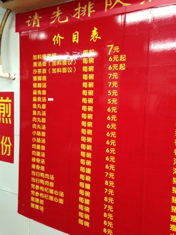 Menu on the wall... Dunno how to read Chinese just ask or point. :)