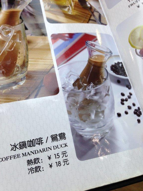 It's milk tea mix with coffee... If it comes with a Mandarin Duck, I don't mind!
