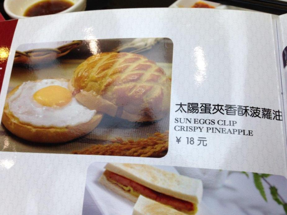 Eggs clipped on crispy pineapples, don't sound too appetizing...