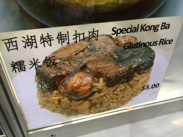 Kong Bak Glutinous Rice $3 from Westlake. This one is awesome!
